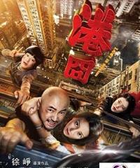 港囧[DVD]