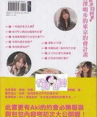 吉沢明歩的東京約會計畫 - 東京デートガイドブック