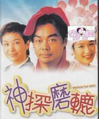 神探磨轆 [DVD]