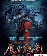 魔宮魅影[DVD]