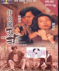 いつの日かこの愛を(原題: 伴我闖天涯) [DVD]