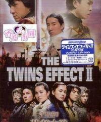 ツインズ・エフェクトII (原題: 千機變 II 花都大戰)[DVD] (日本版)