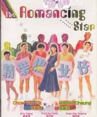 男たちのバッカ野郎 (原題: 精裝追女仔) [DVD]