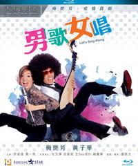 男歌女唱[Blu-ray]
