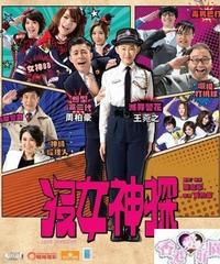沒女神探[DVD]