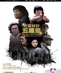 五福星デジタルリマスター版 (原題: 奇謀妙計五福星) [DVD]
