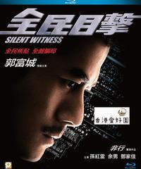 サイレント・ ウィットネス (原題: 全民目擊) [Blu-ray]