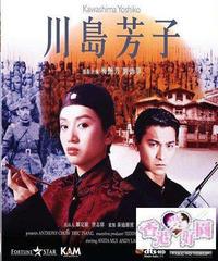 女スパイ・川島芳子 (原題: 川島芳子)[Blu-ray]