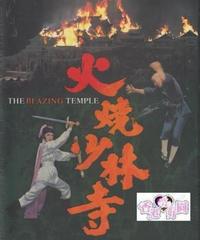 火燒少林寺[DVD]