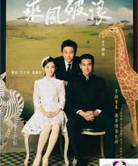乘風破浪[DVD]