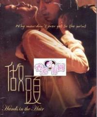 愛さずにいられない (原題:做頭) [DVD]