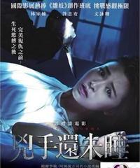 兇手還未睡[DVD]