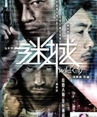 迷城[DVD]