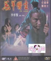 羔羊醫生 [DVD]