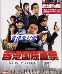 香港国際警察 NEW POLICE STORY (原題: 新警察故事)[DVD]  (日本版)