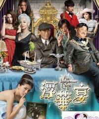 浮華宴[DVD]