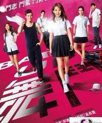 舞鬥[DVD]
