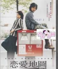 アバウト・ラブ/関於愛 (原題: 戀愛地圖) [DVD]