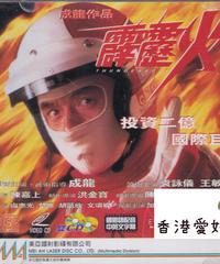 デッドヒート (原題: 霹靂火) [VCD]