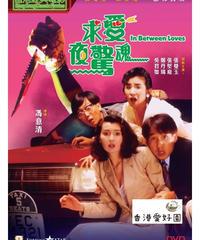 求愛夜驚魂 [DVD]