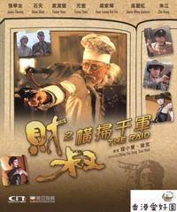 財叔之橫掃千軍[DVD]