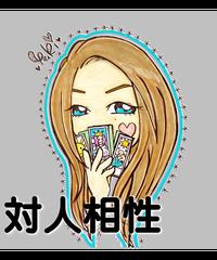 ライブコマース【水神ユウキ】西洋占星術「「対人相性」」YU22