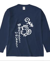 【田舎者ロンT①(ちぃプロデュースforバニ子)】オープンエンド マックスウェイトロングスリーブTシャツ(リブ無し)|OE1210|TRUSS
