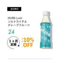 【定期配送10%OFF!】MURB Lush 24本 -1ヶ月サイクル定期配送