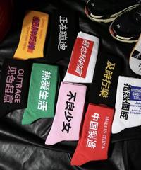 漢字ロゴソックス