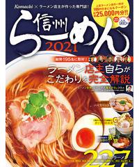 信州らーめん2021