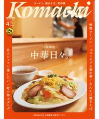 長野Komachi2021.4月号