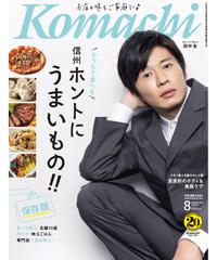長野komachi2020.8月号