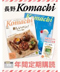 長野Komachi年間定期購読   ¥7,920 →¥5,544 (税込)