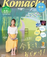 月刊長野Komachi2021.8月号