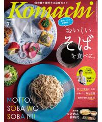 月刊長野Komachi2021.7月号