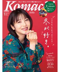 長野Komachi2020.1月号