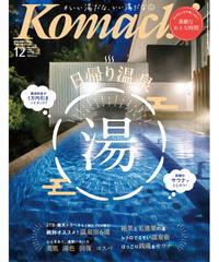 月刊長野Komachi2021.12月号
