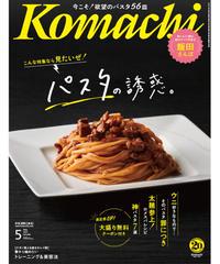 長野Komachi2021.5月号