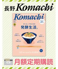 長野Komachi月額定期購読 ¥660 →¥462 (税込)