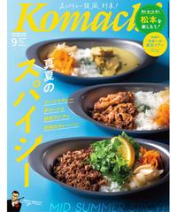 月刊長野Komachi2021.9月号