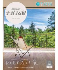 ナガノの家2021秋冬号