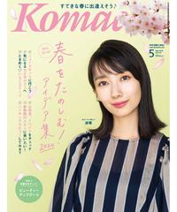 長野komachi2020.5月号