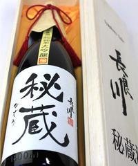 【限定】秘蔵-純米大吟醸酒 (木箱仕立)