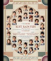 舞台「RUST RAIN FISH」DVD 予約販売  【商品発送時期】 2022年02月下旬 〜 2022年03月上旬