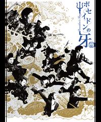 舞台「ポセイドンの牙」Version蛤 DVD