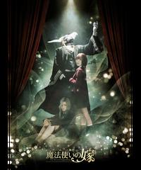 舞台「魔法使いの嫁」DVD(2019年公演)