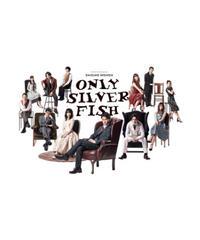 舞台「ONLY SILVER FISH」DVD