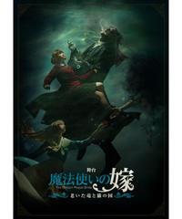 舞台「魔法の嫁 老いた竜と猫の国」DVD(2020年公演)