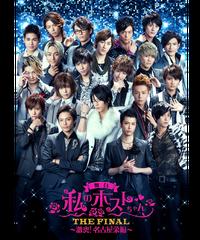 舞台「私のホストちゃん THE FINAL 〜激突!名古屋栄編〜」DVD