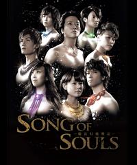 舞台「SONG OF SOULS -慶長幻魔戦記-」DVD